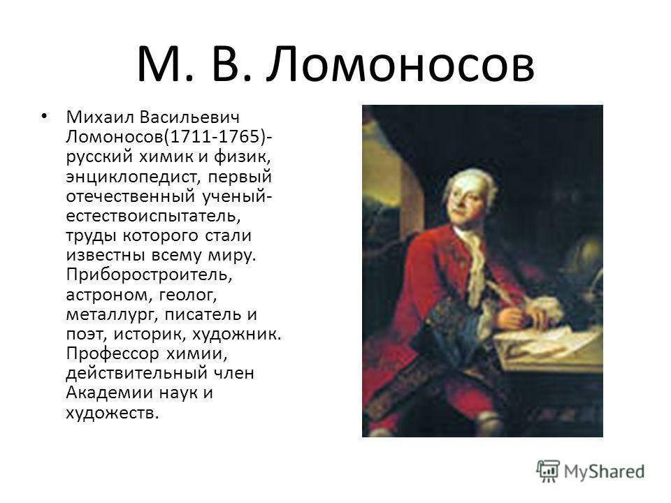 Краткая биография ломоносова: самое главное