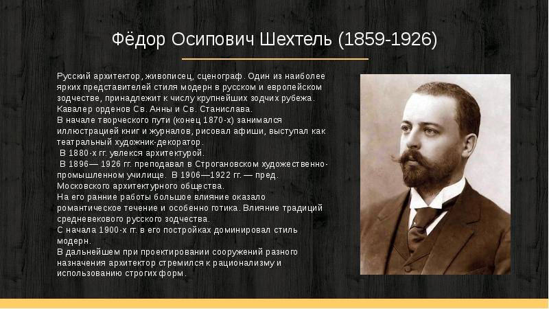Фёдор осипович шехтель — традиция
