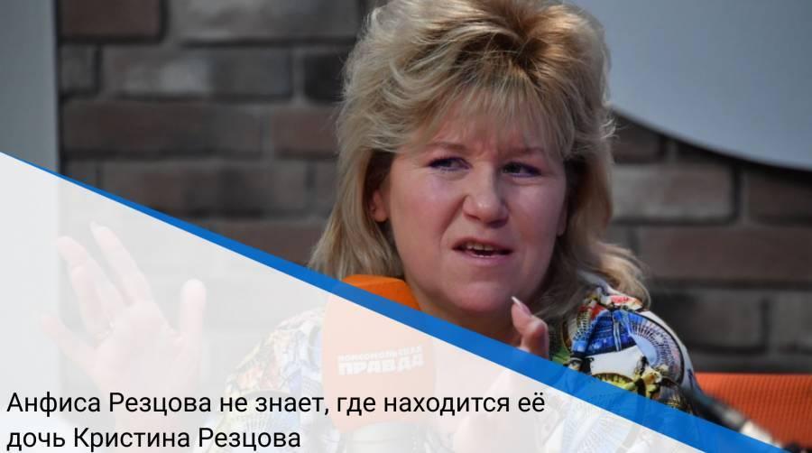 Резцова, анфиса анатольевна