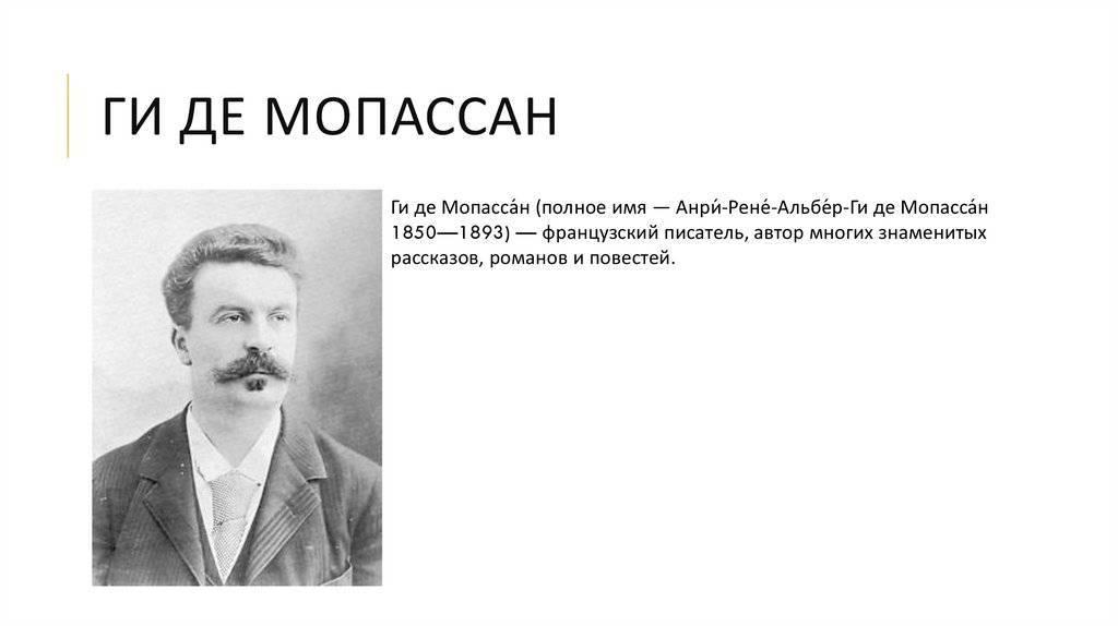 Ги де мопассан - биография, факты, фото