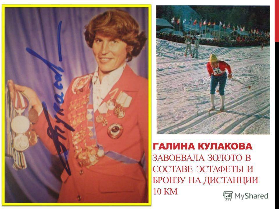 Галина кулакова: «мы никогда после финиша не падали, а сейчас это модно»