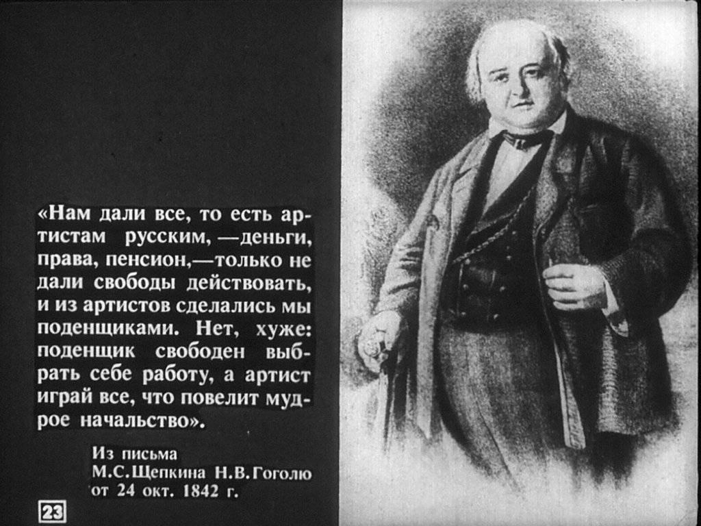 Сетевой проект весь мир-театр.../ щепкин, михаил семенович — псковики