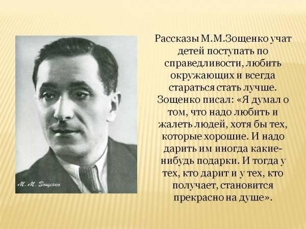 Биография м.зощенко для начальной школы с презентацией