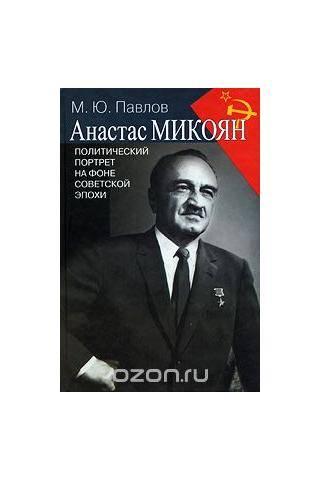 Микоян, анастас иванович википедия