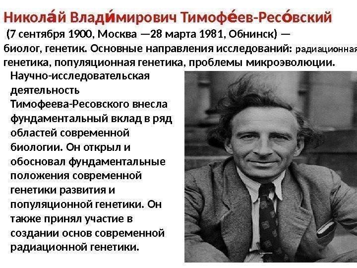 Тимофеев-ресовский, николай владимирович - вики