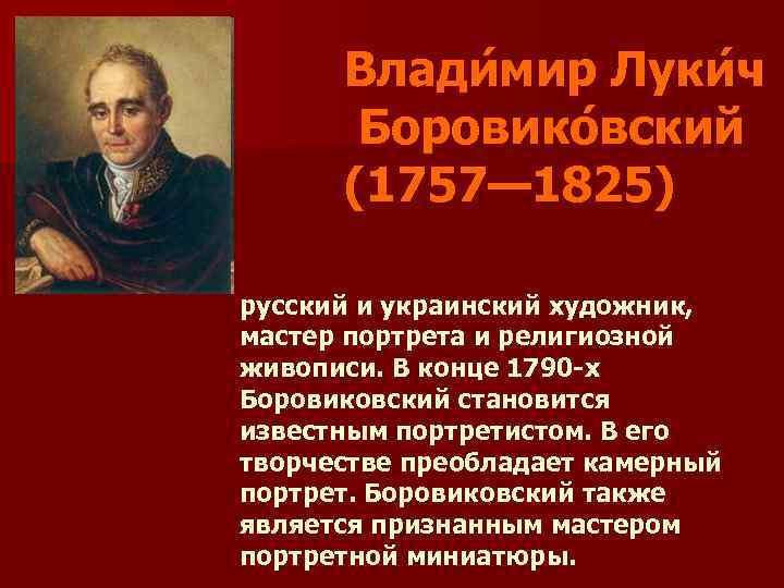 Боровиковский в.л.