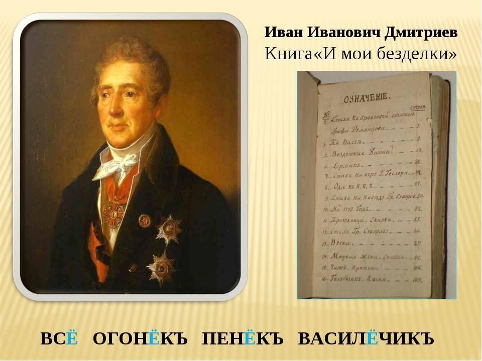Дмитриев иван иванович — биография поэта   краткие биографии