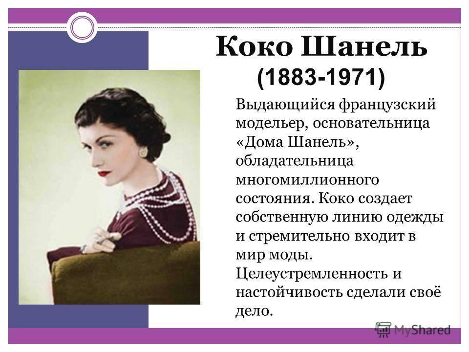 Коко шанель: личная жизнь, биография, дети (фото)
