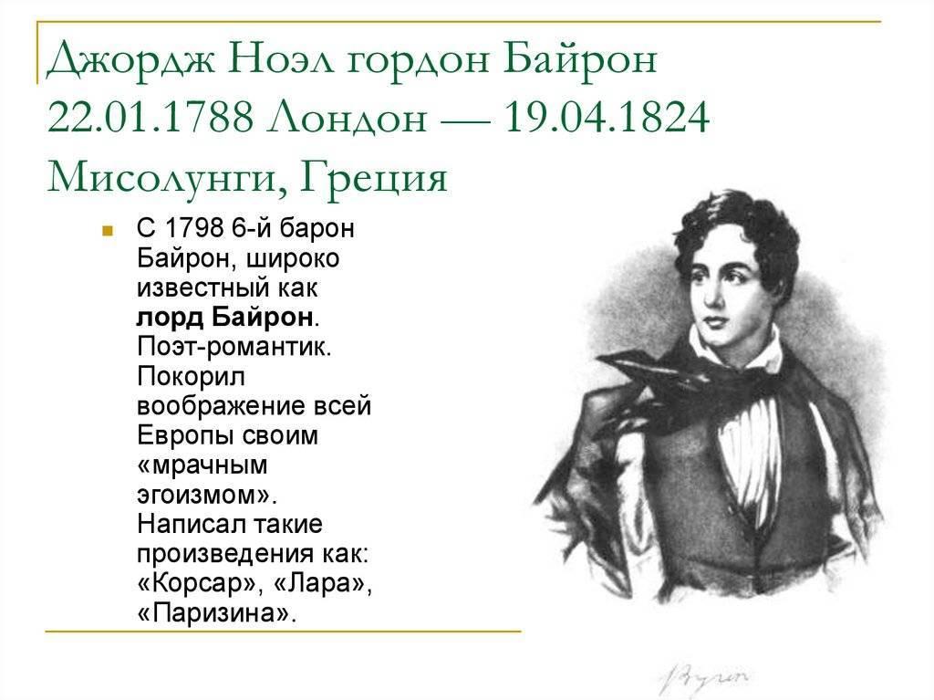 Джордж байрон стихи: читать стихотворения лорда джорджа гордона байрона - лучшие стихи на рустих