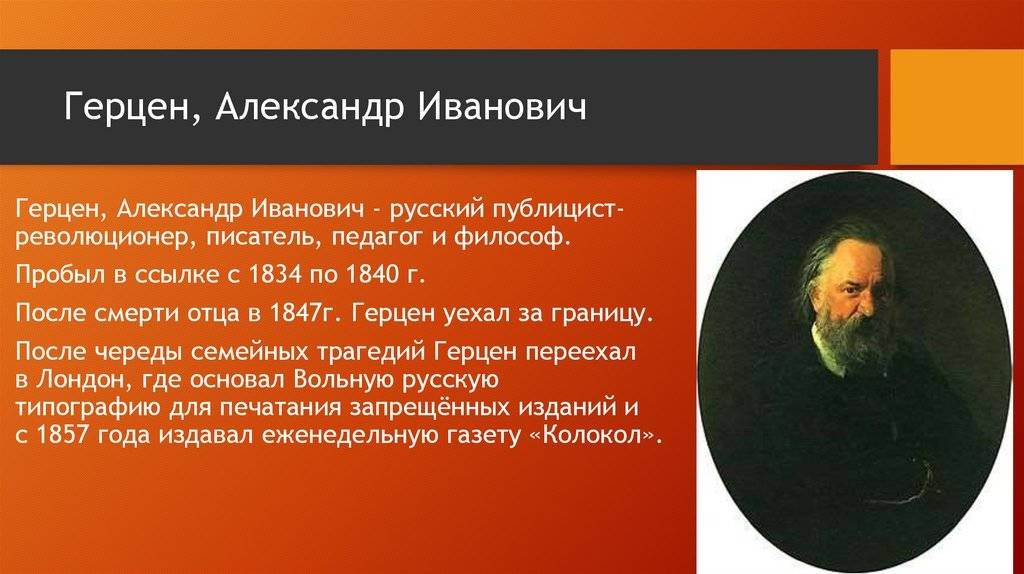 Александр иванович герцен -  биография, список книг, отзывы читателей - readly.ru
