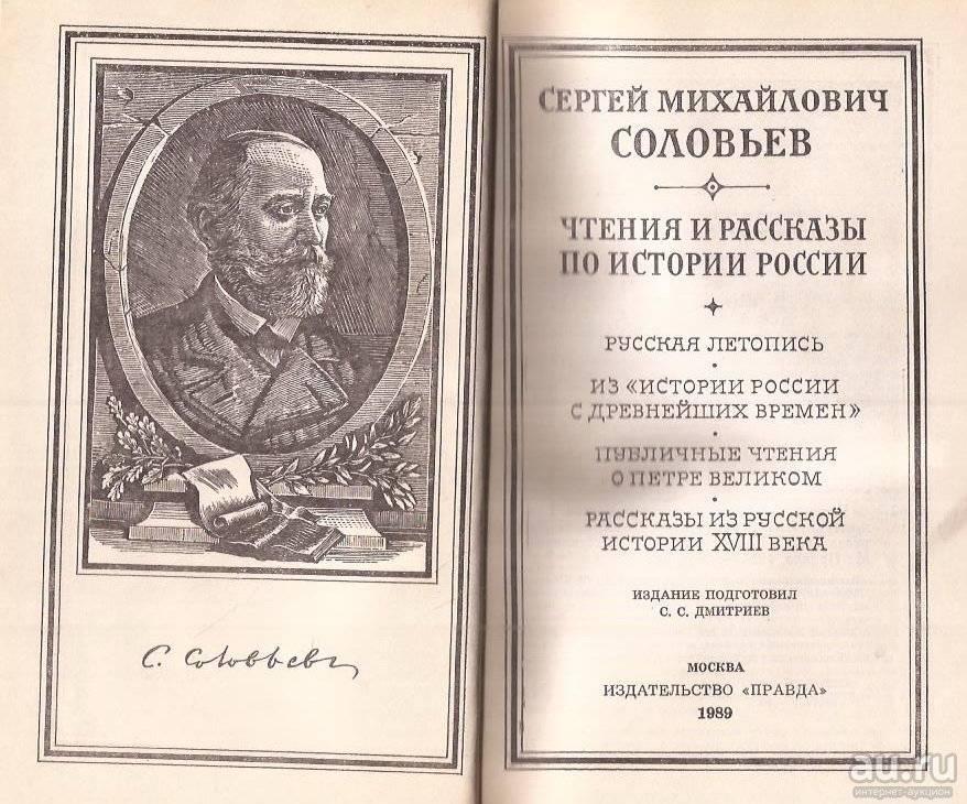 Соловьёв, сергей михайлович