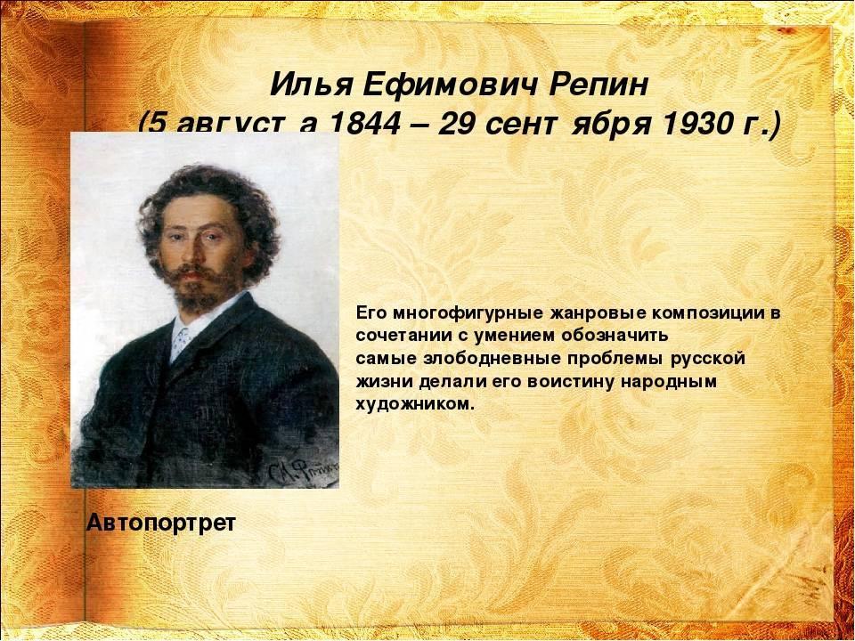 Репин. картины с названиями и описанием. каталог картин