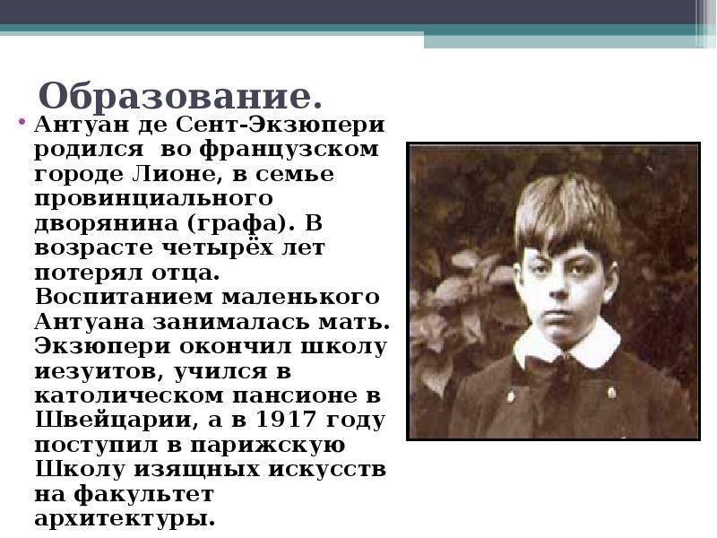 Сент-экзюпери - биография, личная жизнь, фото