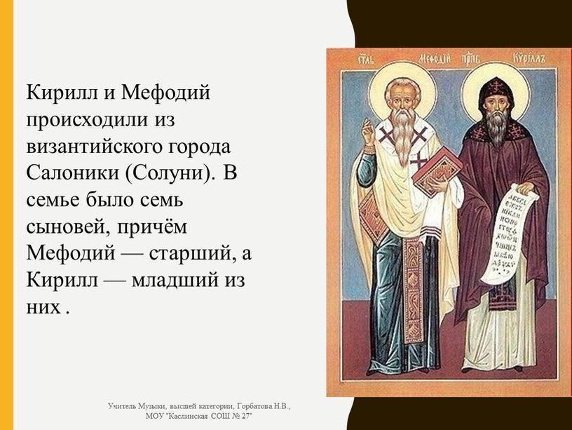 Значение букв азбуки кирилла и мефодия — staff-online