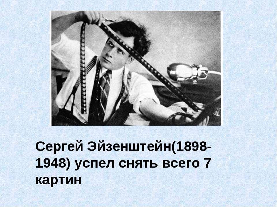 Сергей эйзенштейн: автобиография, личная жизнь, фильмография. фото эйзенштейна сергея михайловича