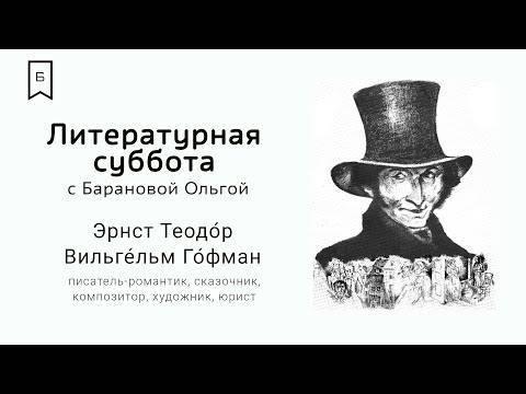 Биография эрнста гофмана кратко (жизнь и творчество)