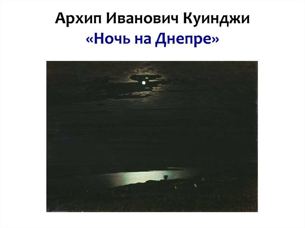 Куинджи. биография и картины художника архипа куинджи. русские художника 19 20 веков