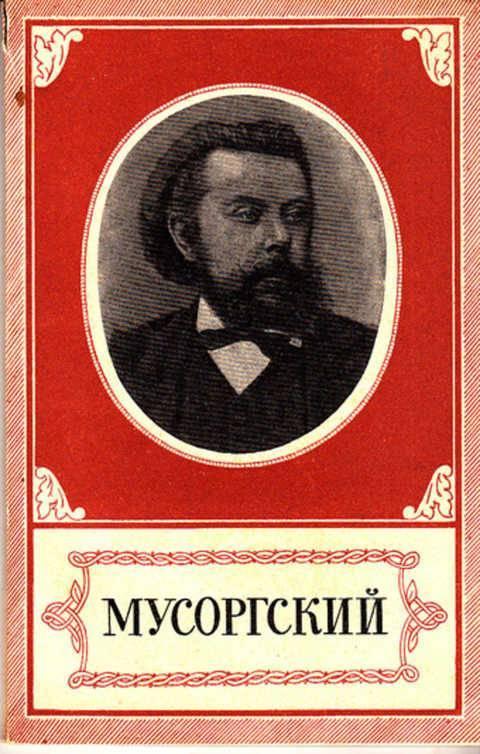Модест петрович мусоргский краткая биография композитора, самое главное для детей > 6 пчел