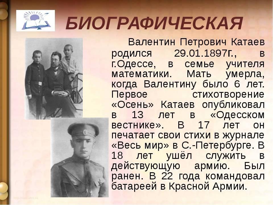Валентин катаев. сказки и рассказы. произведения и биография — сказки. рассказы. стихи