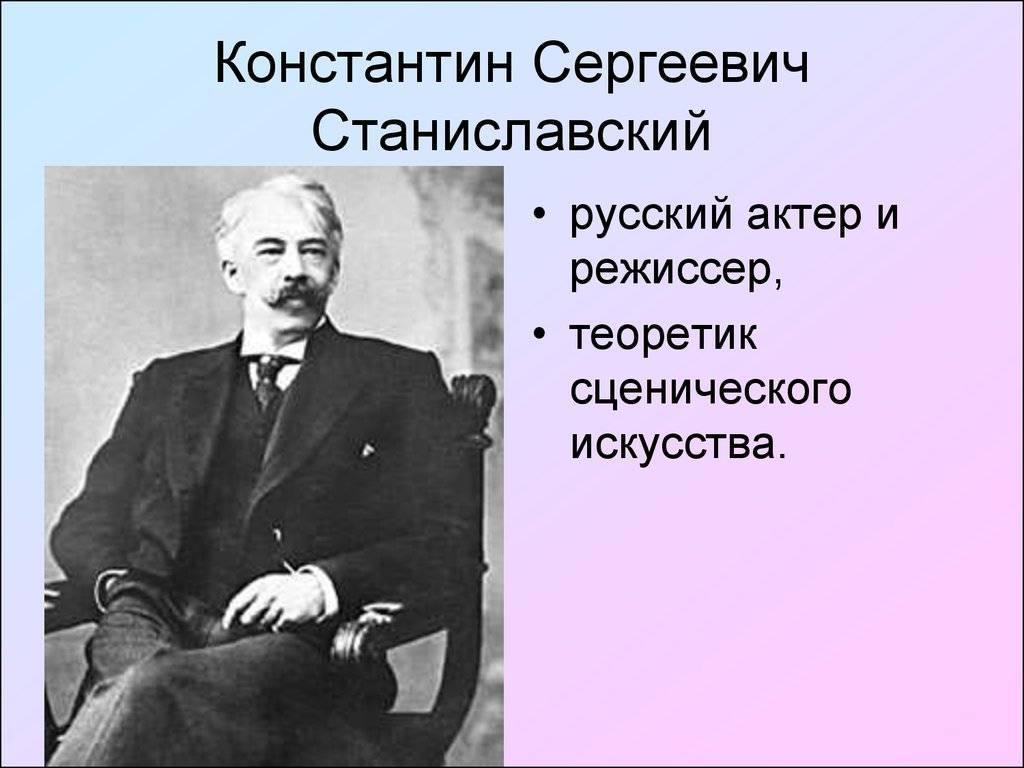 Константин станиславский ✮ лучшие режиссёры россии, 2019