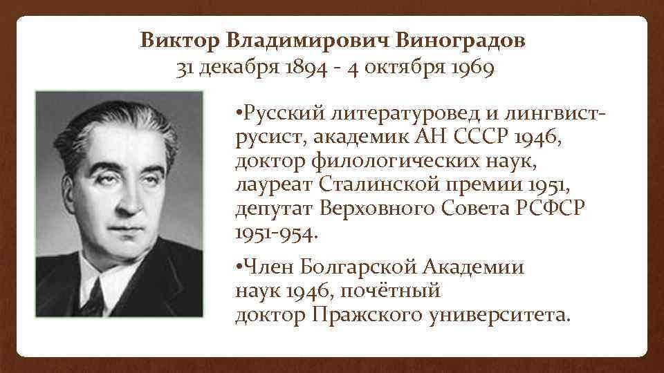 Виктор владимирович виноградов, русский литературовед, лингвист: биография, работы