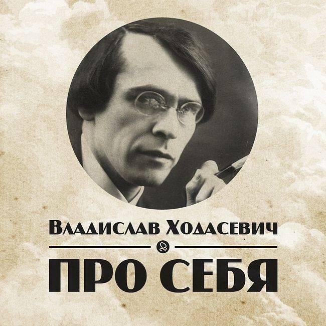 Основные даты жизни и творчества в.ф.ходасевича. владислав ходасевич. чающий и говорящий