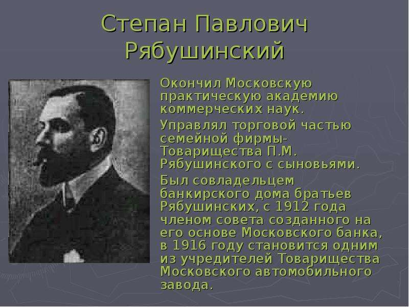 Wikizero - рябушинский, павел павлович