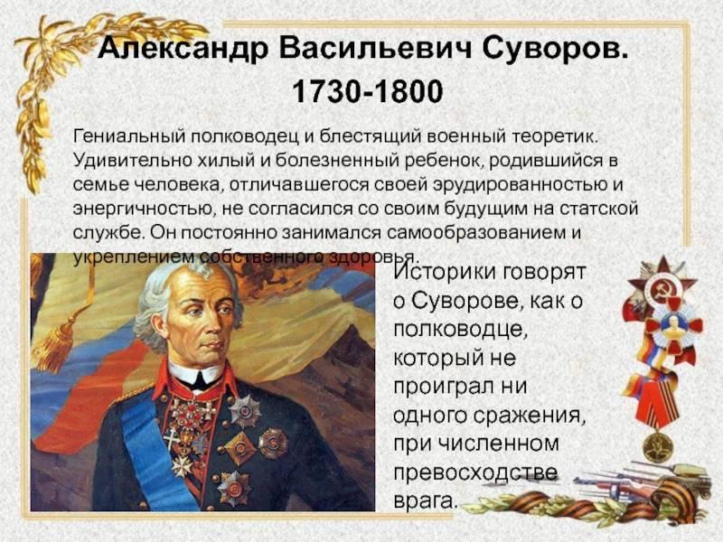 Александр суворов – биография, фото, личная жизнь, войны - 24сми