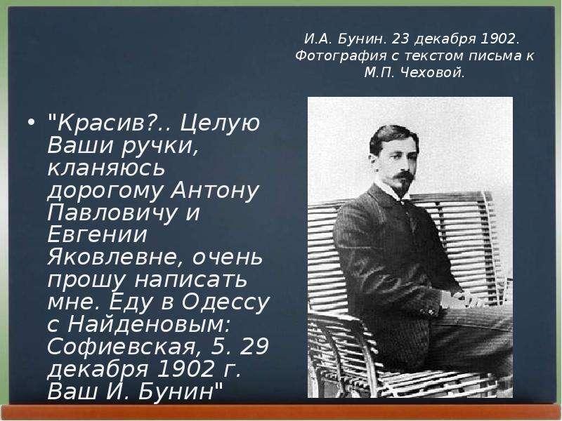 Интересные факты из жизни бунина и краткая биография писателя