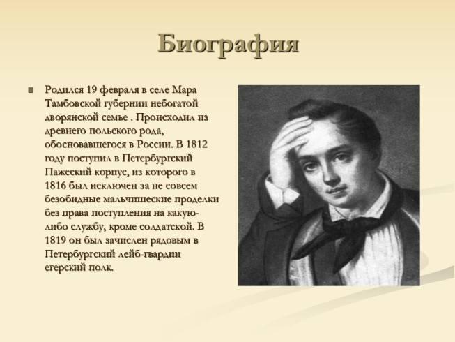 Краткая биография евгения баратынского и интересные факты для детей 4 класса о поэте