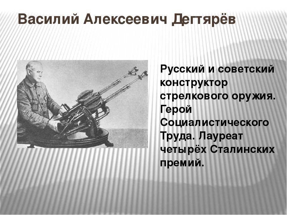 2 января 1880 года родился василий алексеевич дегтярёв. оружейник
