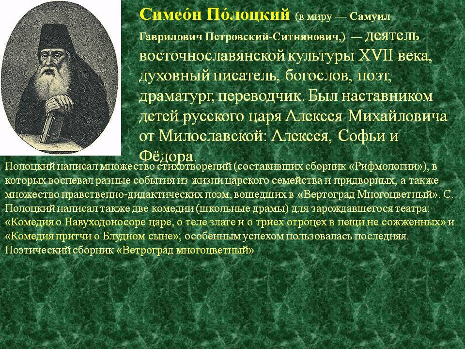 Симеон полоцкий - вики