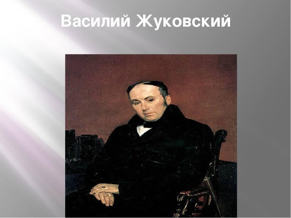 Биография и творчество василия андреевича жуковского