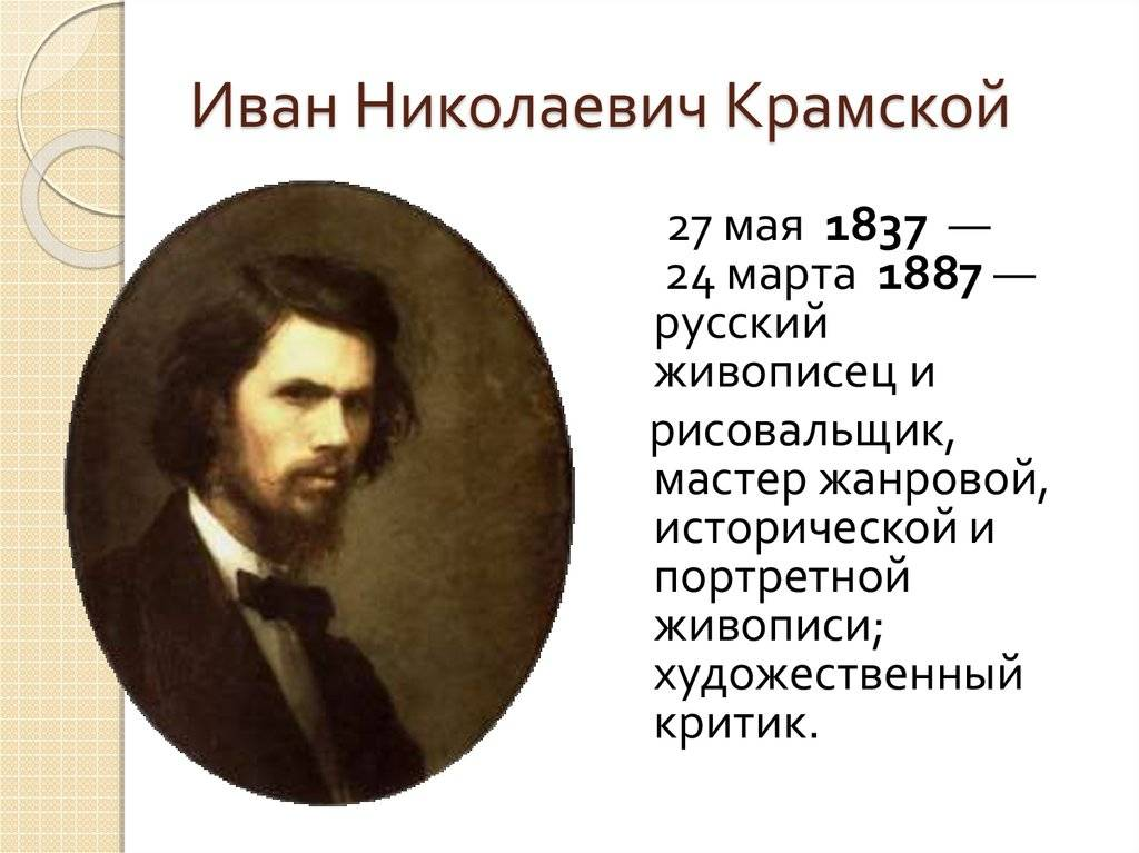 Иван крамской – биография, фото, личная жизнь, картины, произведения - 24сми