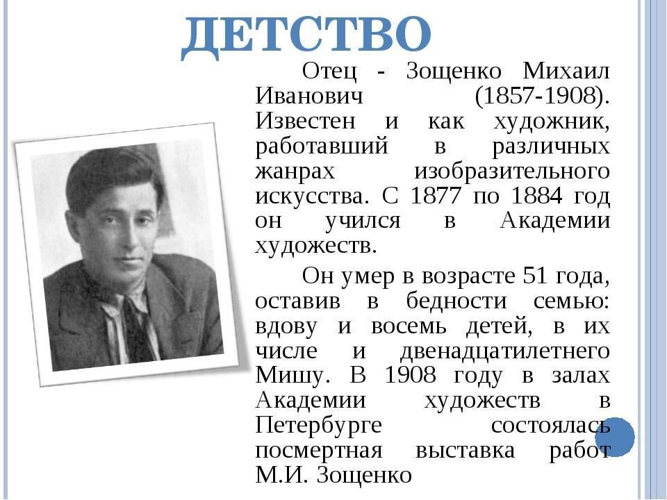 Михаил зощенко — краткая биография писателя | краткие биографии