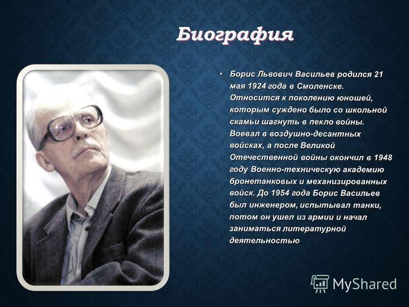 ✅ сообщение о борисе васильеве кратко. биография васильева бориса львовича - paruslife.ru