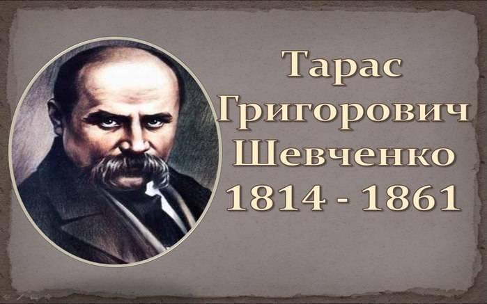 Краткая биография тараса шевченко | краткие биографии