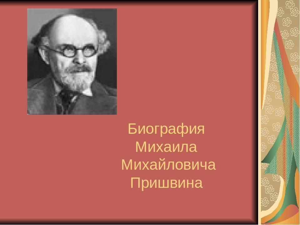 Биография пришвина михаила михайловича кратко