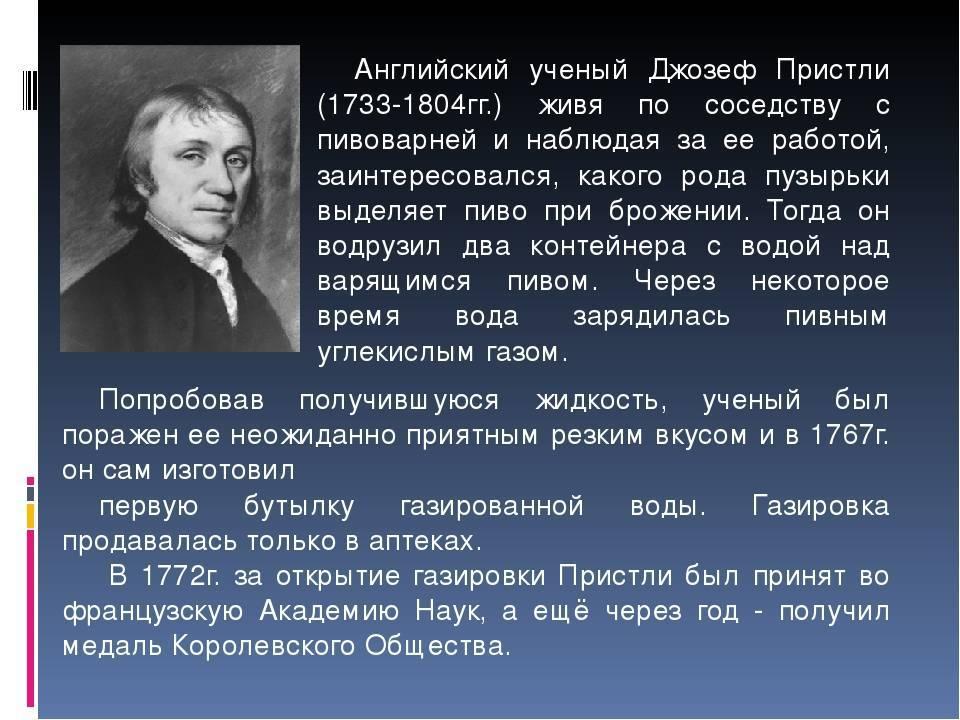 Джозеф пристли (joseph priestley) - естествоиспытатель, философ, химик: биография, опыты, открытия :: syl.ru