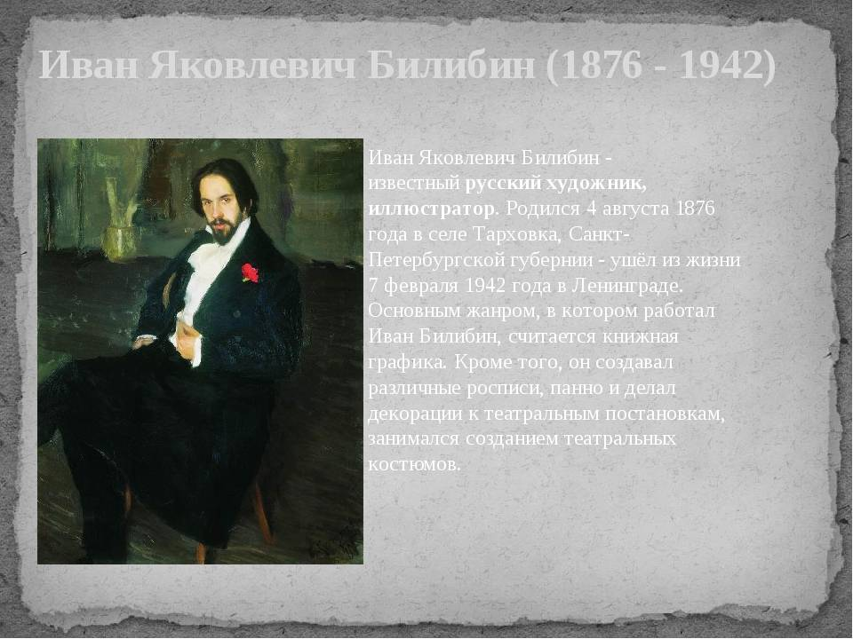 Билибин иван яковлевич: биография и творчество художника :: syl.ru