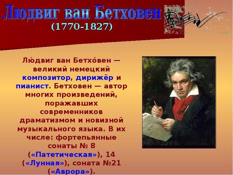 Композитор — википедия. что такое композитор