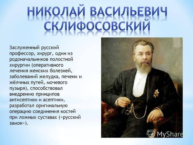 Склифосовский николай васийльевич - исторические личности в медицине