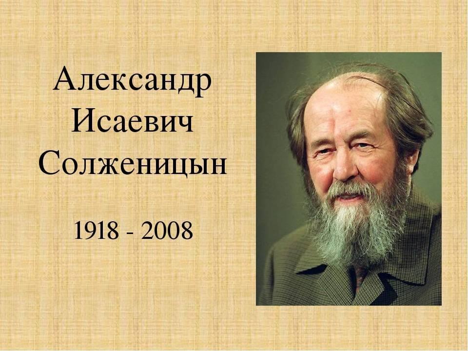 Александр солженицын: биография, личная жизнь, арест и заключение