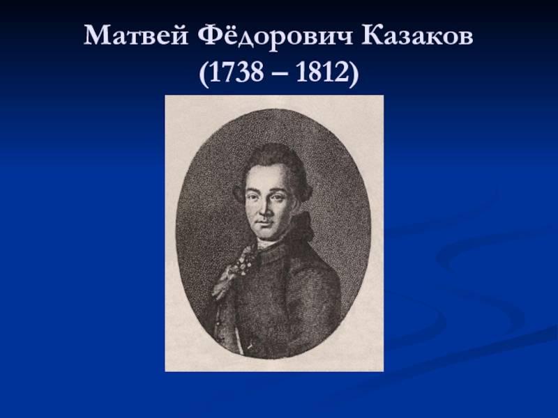 Казаков, матвей фёдорович википедия