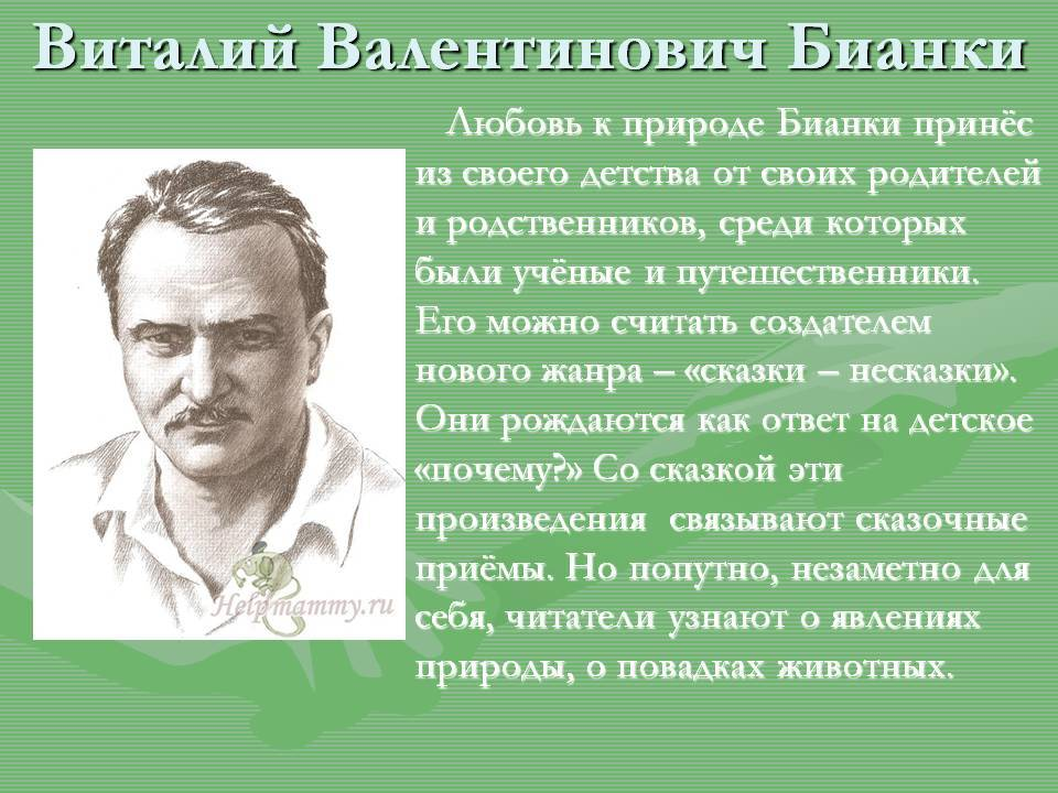 Бианки, виталий валентинович — википедия. что такое бианки, виталий валентинович