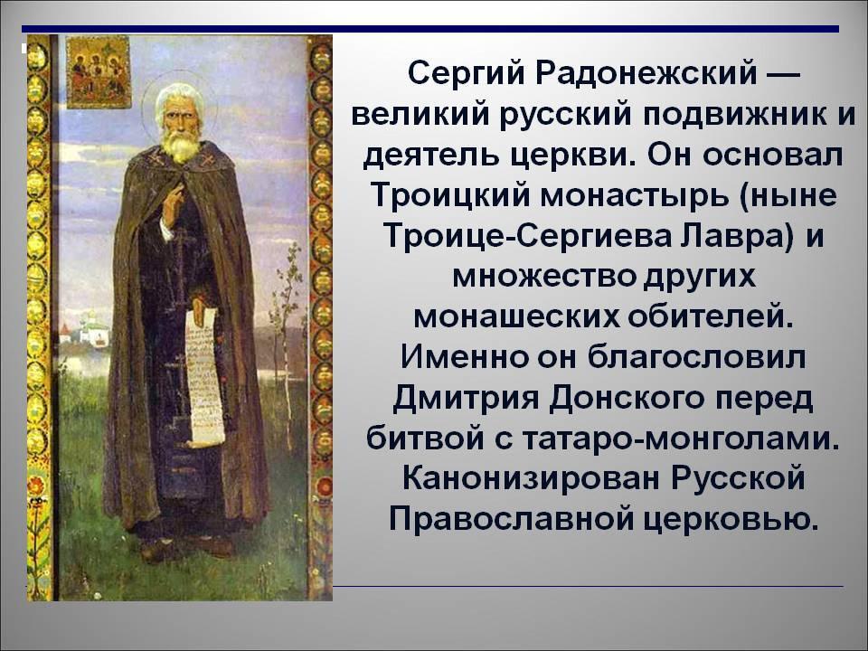 Сергий радонежский - биография, информация, личная жизнь