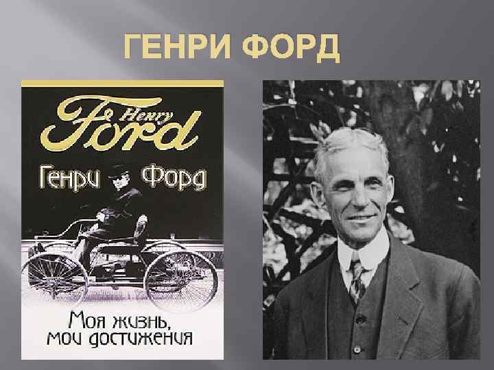 Биография Генри Форда