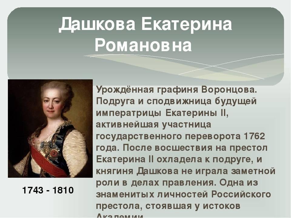 Дашкова, екатерина романовна — википедия. что такое дашкова, екатерина романовна