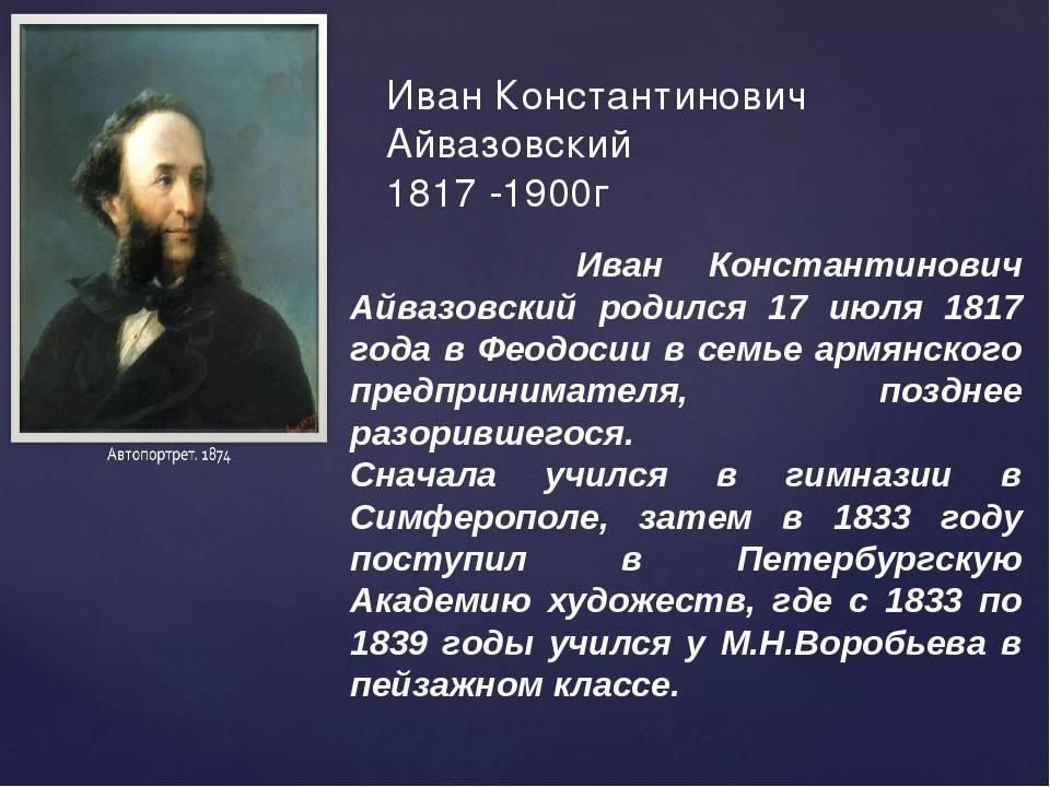 Иван айвазовский – биография, фото, личная жизнь, произведения - 24сми