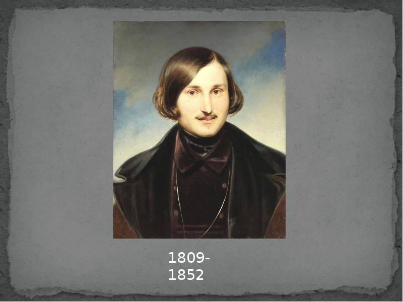 Интересные факты из жизни гоголя, кратко о биографии и произведениях николая васильевича